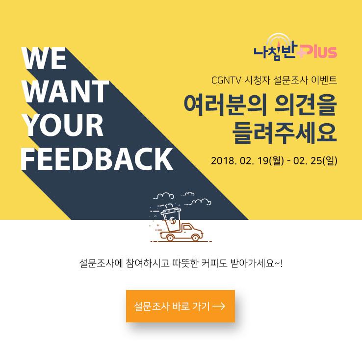 여러분의 의견을 들려주세요 2018. 02. 19(월) - 02. 25(일)설문조사에 참여하시고 따뜻한 커피도 받아가세요~!