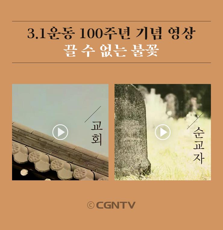 3.1운동 100주년 기념 영상 끌 수 없는 불꽃